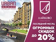 Квартиры нового поколения на Рублевке Скидка на квартиру 20%.